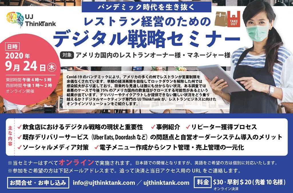 2020/09/24 セミナー開催決定! レストラン経営のためのデジタル戦略(終了)