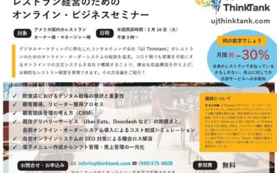 2021/2/16 セミナー開催決定!「レストラン経営のためのオンライン・ビジネス」
