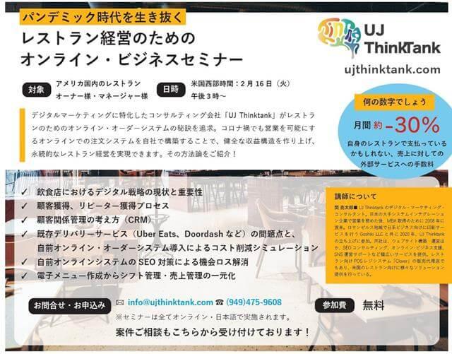 02162021 Seminar Info